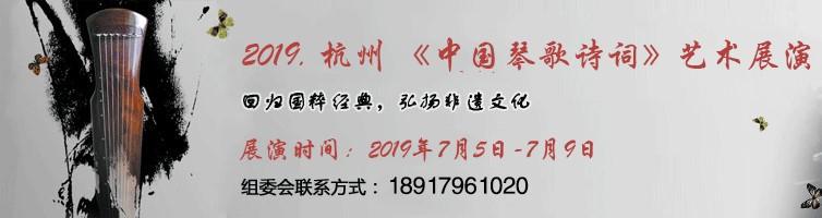 2019.杭州《中国琴歌诗词》艺术展演